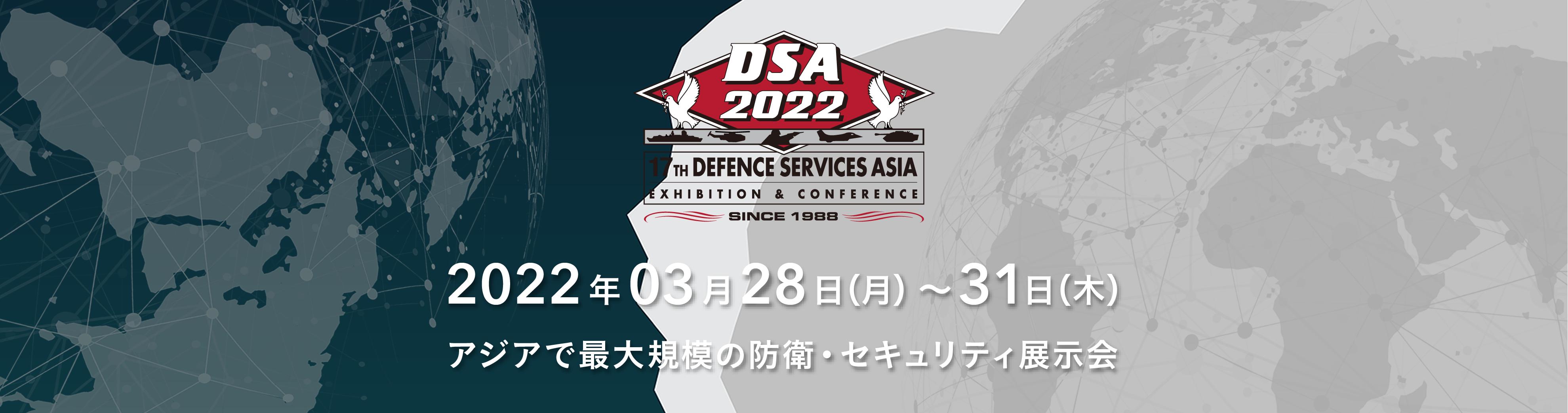 DSA2022