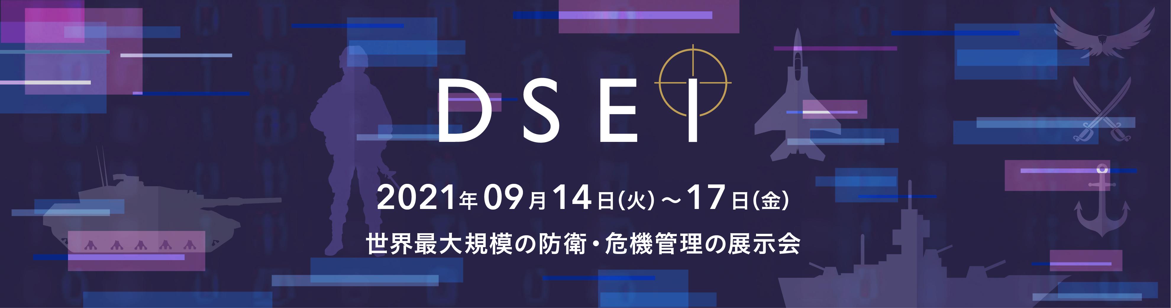 DSEI2021